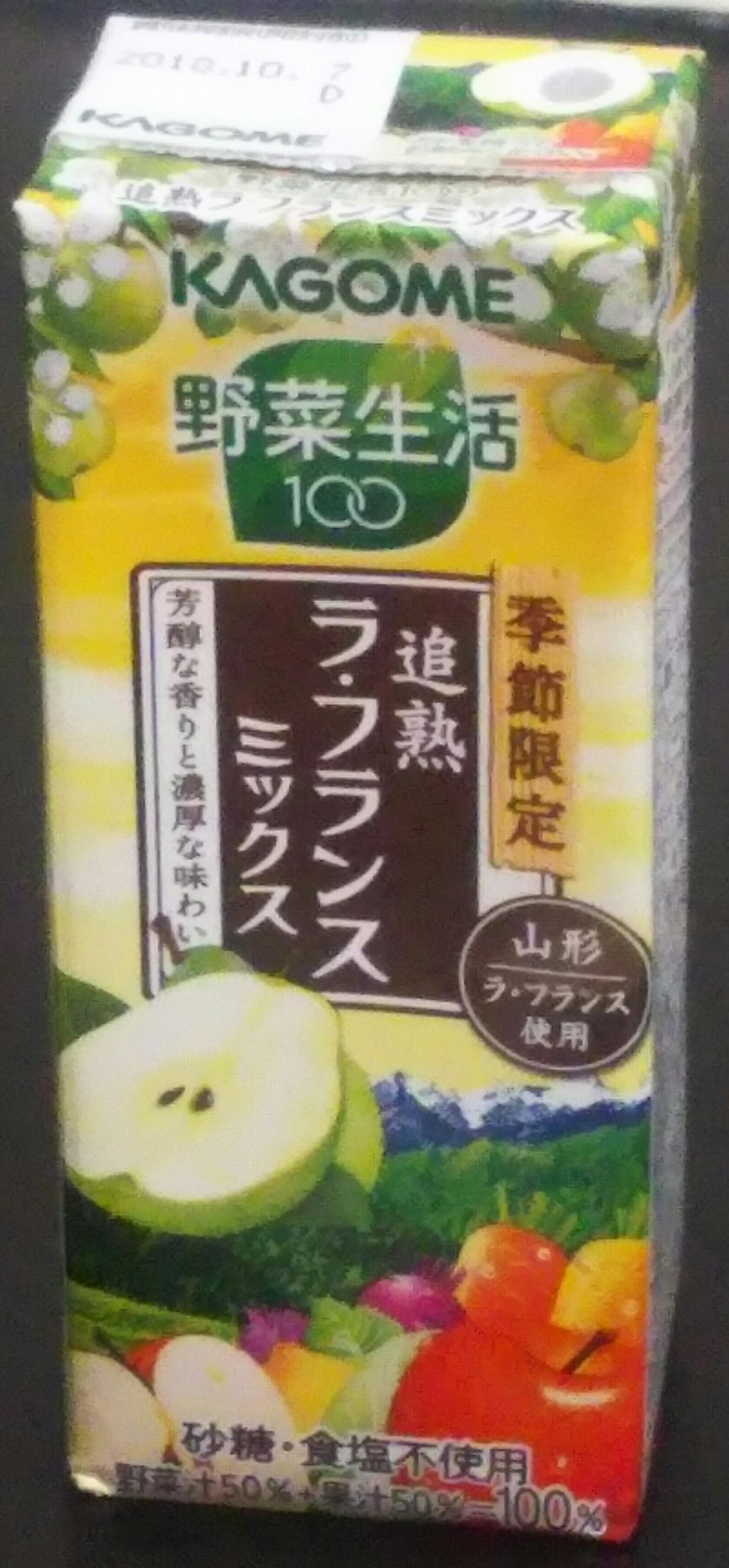 野菜生活100 追熟ラ・フランスミックス(カゴメ)感想・レビュー