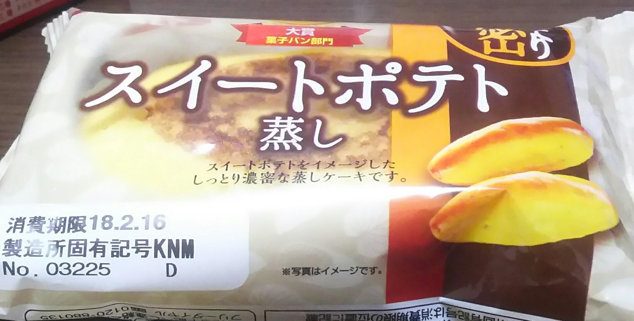 スイートポテト蒸し(第一パン)感想・レビュー