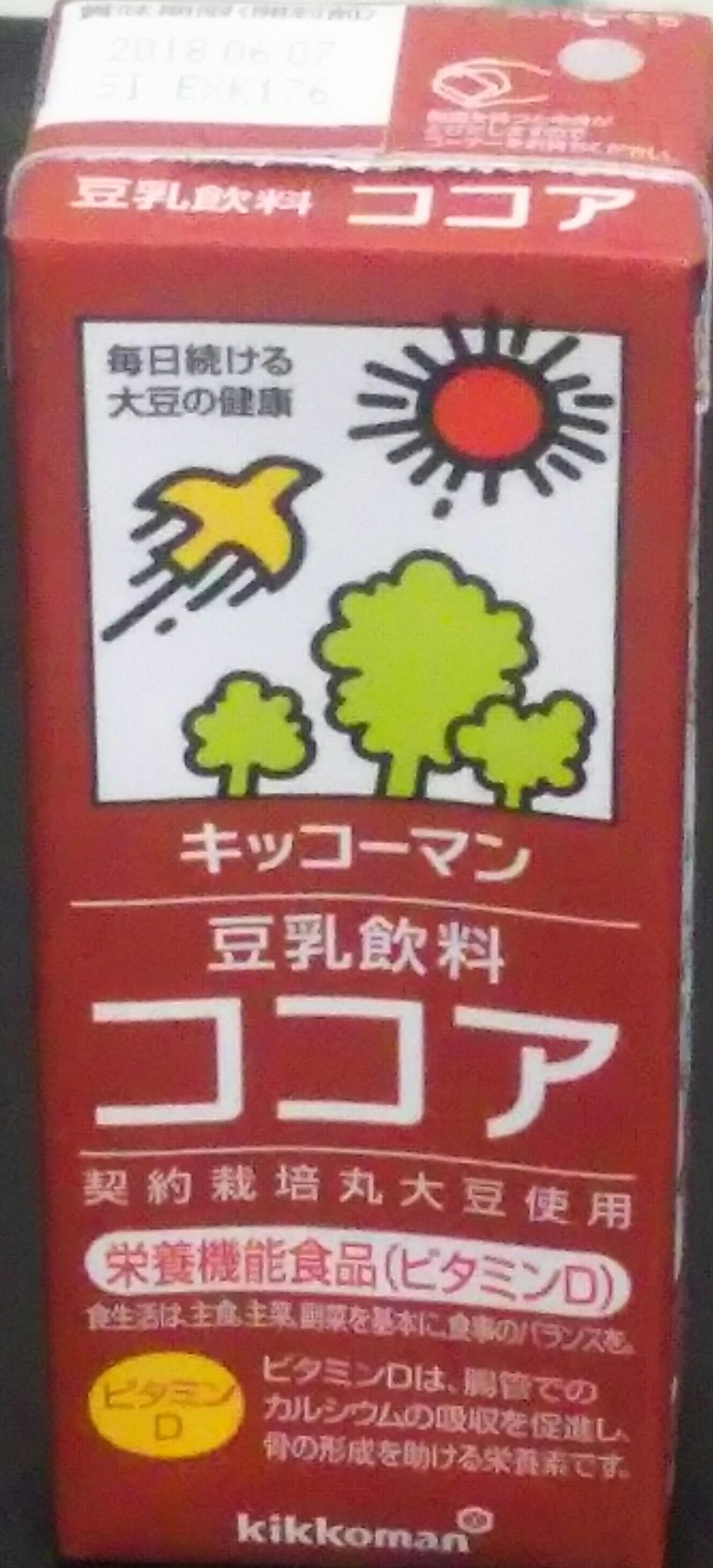 豆乳飲料 ココア(キッコーマン)感想・レビュー