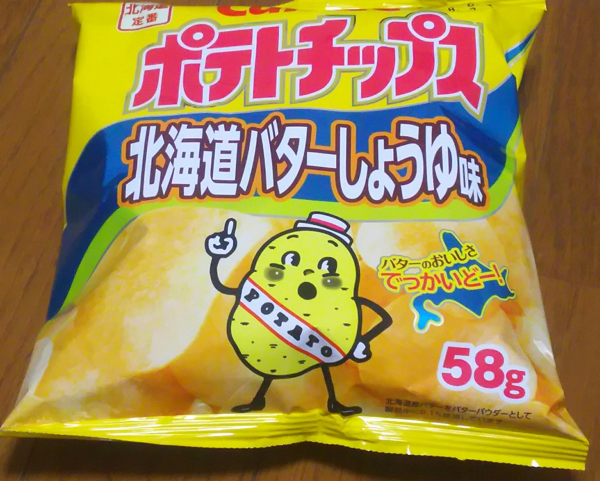 ポテトチップス 北海道バターしょうゆ味(カルビー)感想・レビュー