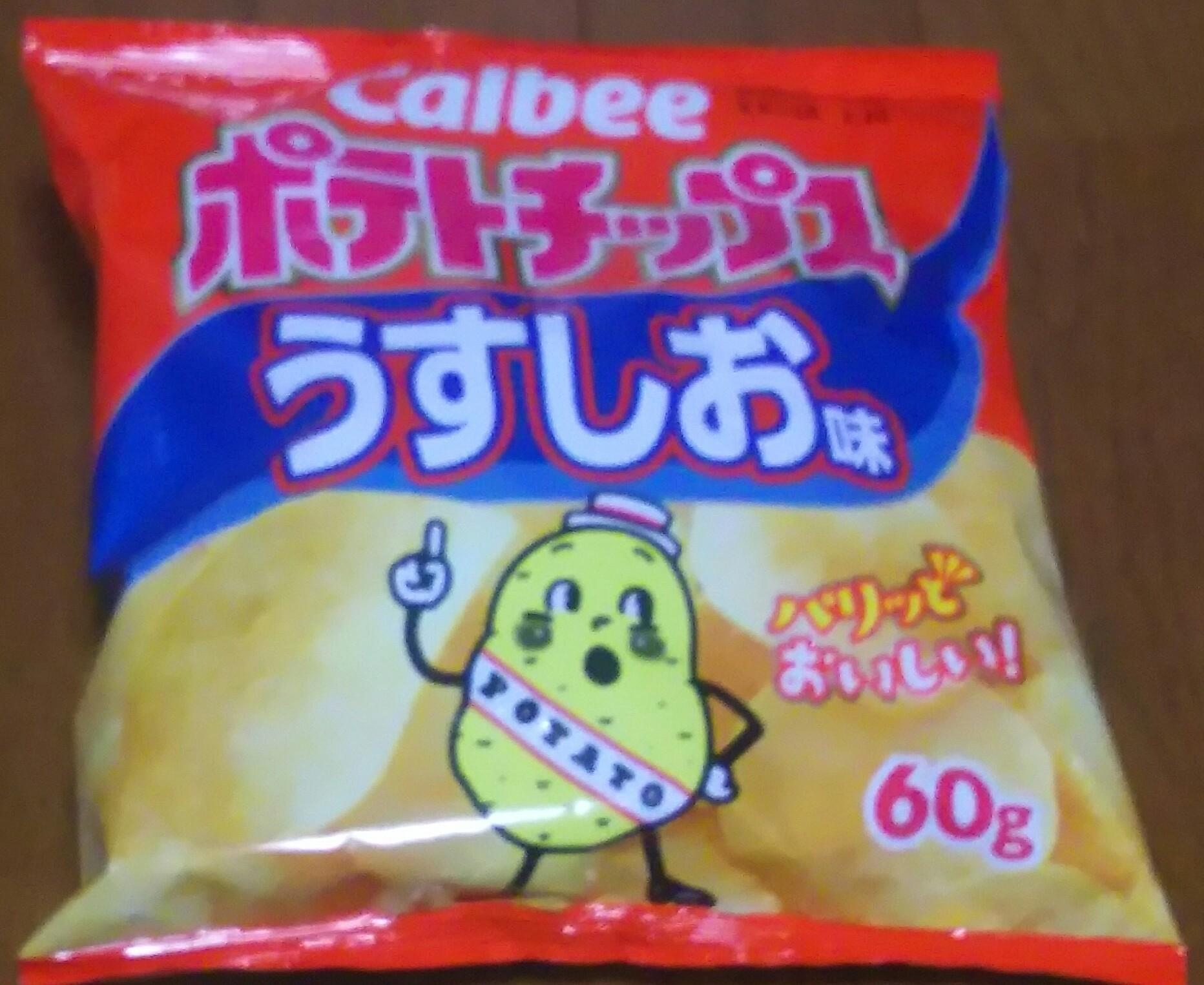 ポテトチップス うすしお味(カルビー)感想・レビュー