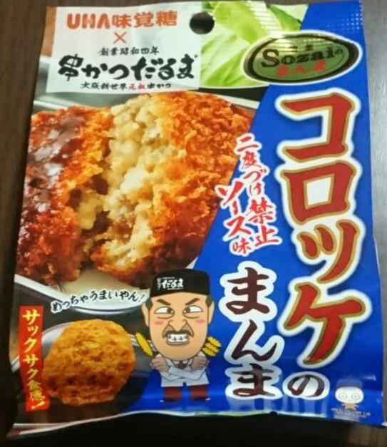 コロッケのまんま 二度づけ禁止ソース味(UHA味覚糖)感想・レビュー