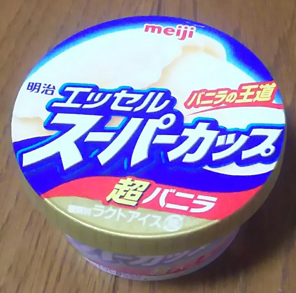 明治エッセルスーパーカップ 超バニラ(明治)感想・レビュー