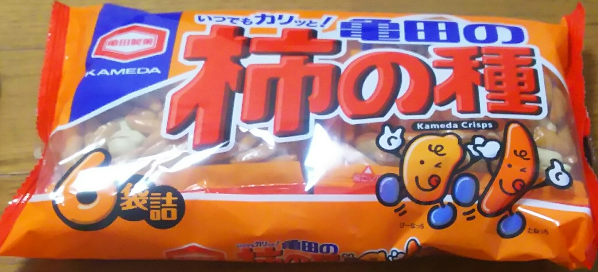 亀田の柿の種(亀田製菓)感想・レビュー