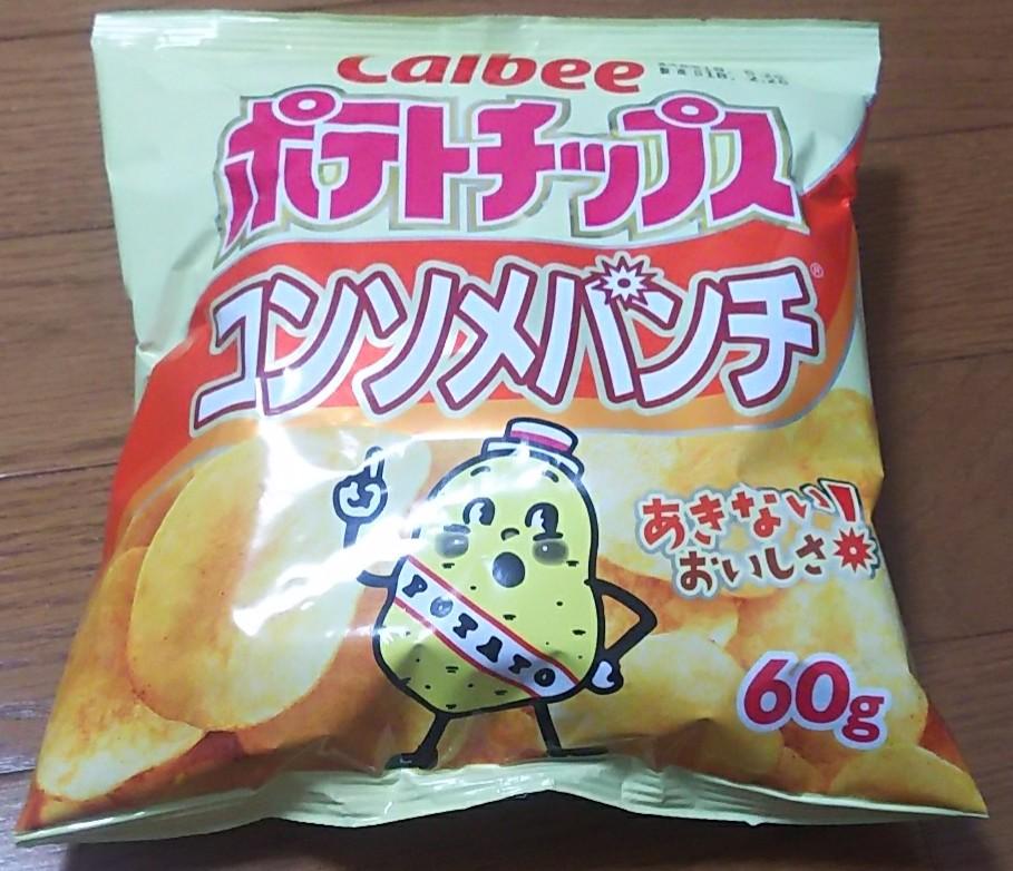 ポテトチップス コンソメパンチ(カルビー)感想・レビュー