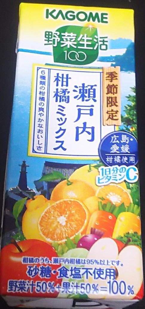 野菜生活100 瀬戸内柑橘ミックス(カゴメ)感想・レビュー