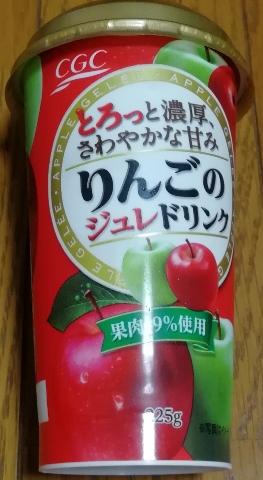 りんごのジュレドリンク(CGC)感想・レビュー
