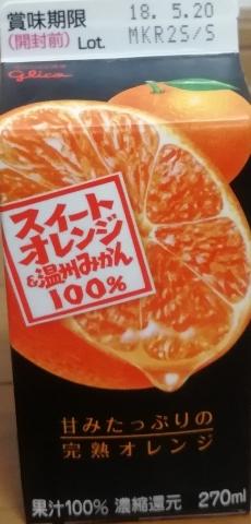 スイートオレンジ&温州みかん(グリコ)感想・レビュー