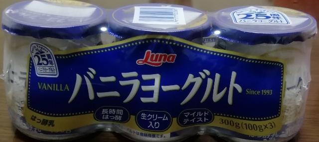 バニラヨーグルト(日本ルナ)感想・レビュー
