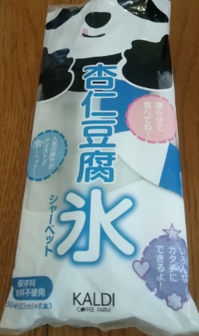 杏仁豆腐氷(カルディ)感想・レビュー