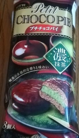 プチチョコパイ 濃い抹茶(ロッテ)感想・レビュー