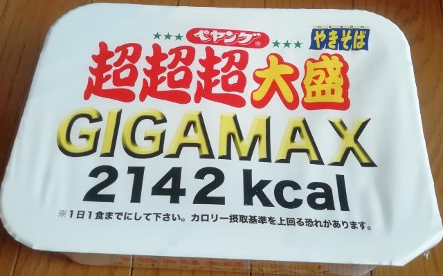 ペヤングソースやきそば 超超超大盛GIGAMAX(まるか食品)感想・レビュー