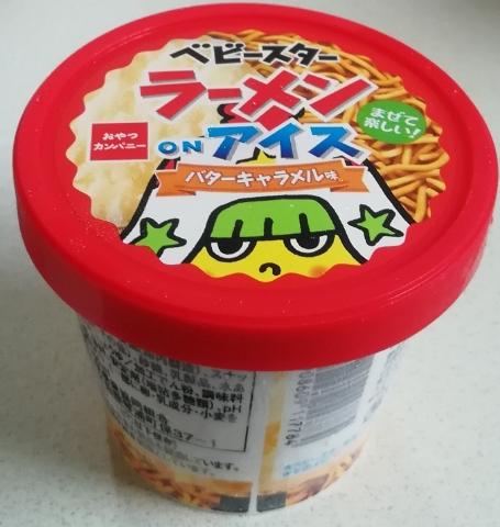 ベビースターラーメンonアイス バターキャラメル味(おやつカンパニー)感想・レビュー