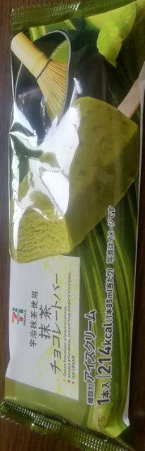 抹茶チョコレートバー(セブンプレミアム)感想・レビュー