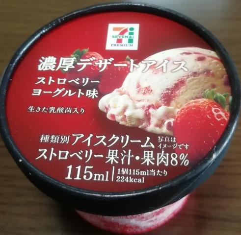 濃厚デザートアイス ストロベリーヨーグルト味(セブンプレミアム)感想・レビュー