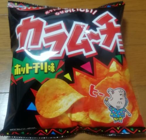 カラムーチョチップス ホットチリ味(コイケヤ)感想・レビュー