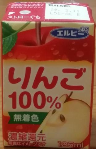 りんご100%(エルビー)感想・レビュー