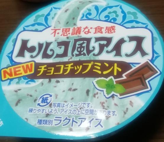 トルコ風アイス チョコチップミント(ファミリーマート)感想・レビュー