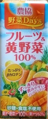 農協 野菜Days フルーツ&黄野菜100%(雪印メグミルク)感想・レビュー