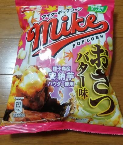 マイクポップコーン おさつバター味(ジャパンフリトレー)感想・レビュー
