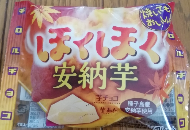 チロルチョコ ほくほく安納芋(チロルチョコ)感想・レビュー