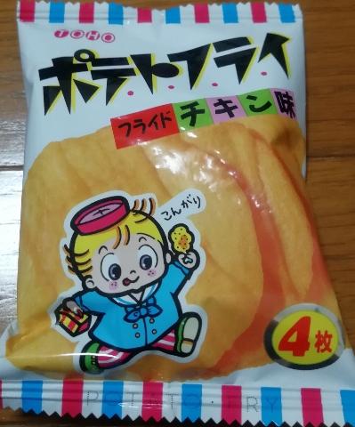 ポテトフライ フライドチキン味(東豊製菓)感想・レビュー