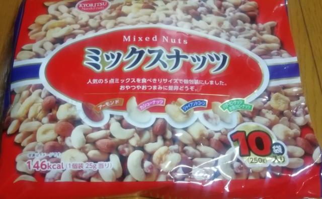 ミックスナッツ10パック(共立食品)感想・レビュー