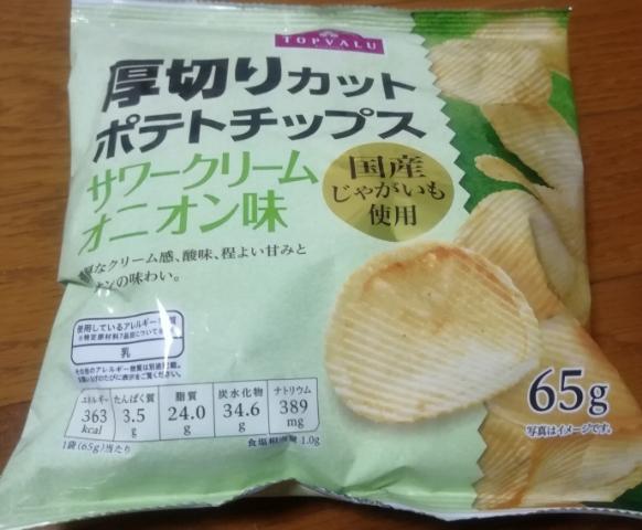 厚切りカット ポテトチップス サワークリームオニオン味(トップバリュ)感想・レビュー