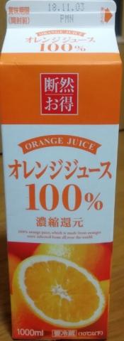 オレンジジュース100%(シジシージャパン)感想・レビュー