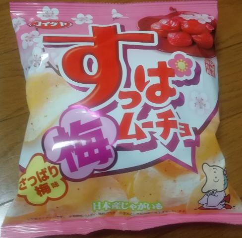 すっぱムーチョチップス さっぱり梅味(コイケヤ)感想・レビュー