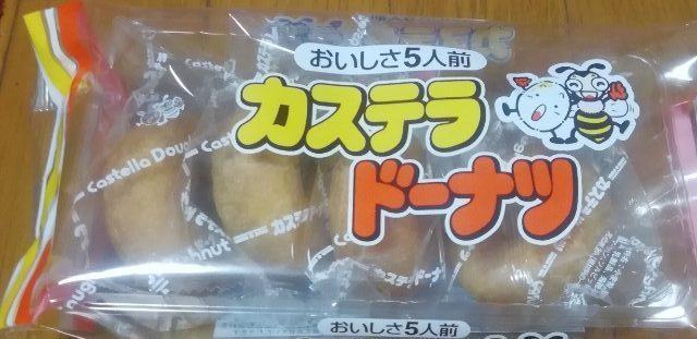 カステラドーナツ(菓道)感想・レビュー