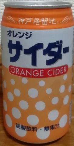 神戸居留地 オレンジサイダー(富永食品)感想・レビュー