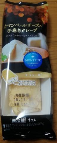 カマンベールチーズの手巻きクレープ(モンテール)感想・レビュー