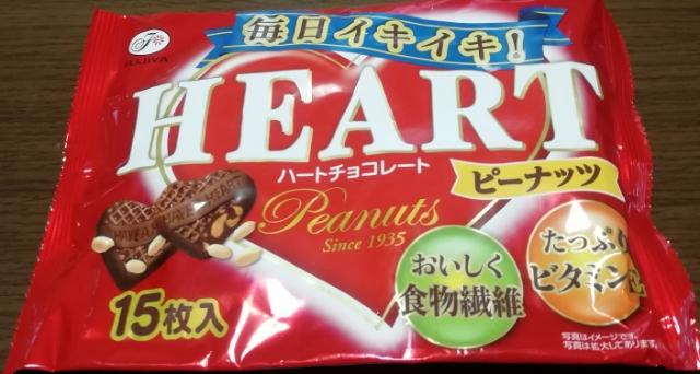 15枚ハートチョコレート ピーナッツ 袋(不二家)感想・レビュー