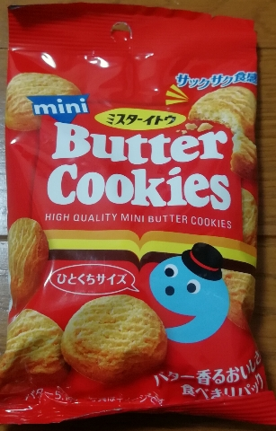 ミニバタークッキー(イトウ製菓)感想・レビュー