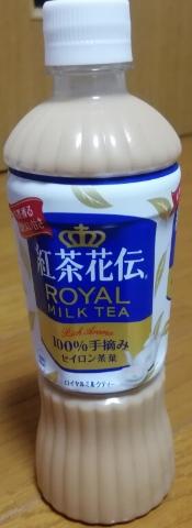 紅茶花伝 ロイヤルミルクティー(コカ・コーラカスタマーマーケティング)感想・レビュー