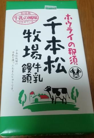 千本松牧場 牛乳饅頭(ホウライ)感想・レビュー