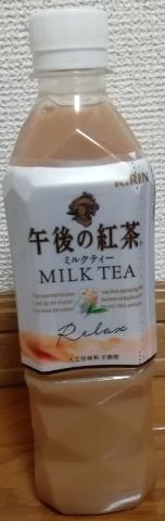 午後の紅茶 ミルクティー(KIRIN)感想・レビュー