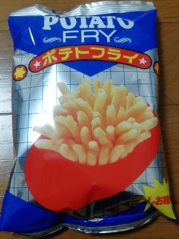 ポテトフライ(中村製菓)感想・レビュー