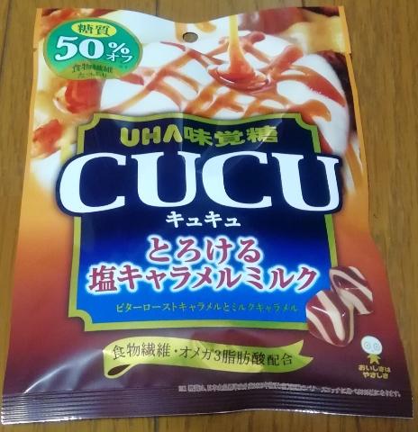 CUCU とろける塩キャラメルミルク 糖質50%オフ(UHA味覚糖)感想・レビュー