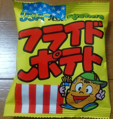 フライドポテト(菓道)感想・レビュー