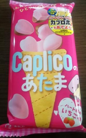 カプリコのあたま ハート形のいちご味(グリコ)感想・レビュー