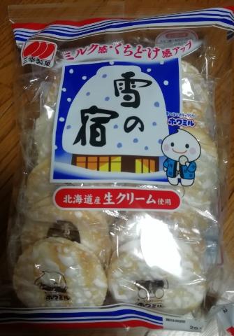 雪の宿サラダ(三幸製菓)感想・レビュー