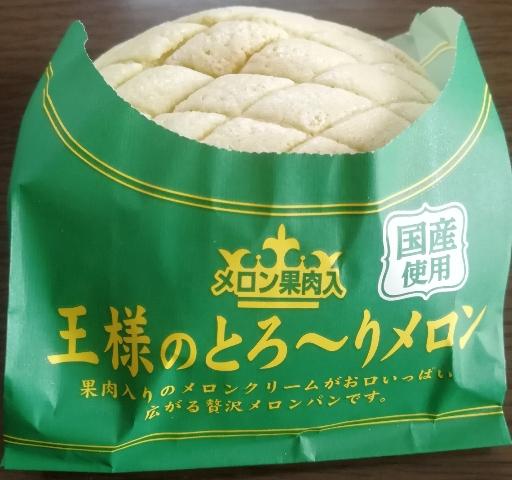王様のとろ~りメロン(パン工場)感想・レビュー