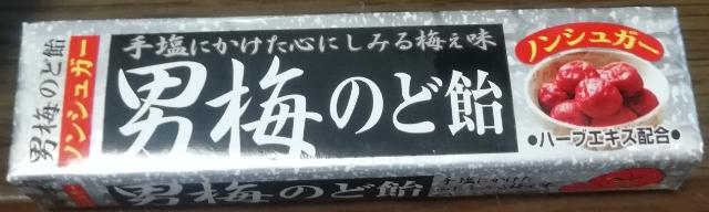 男梅 のど飴(ノーベル)感想・レビュー