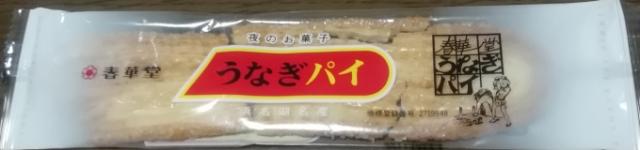 うなぎパイ(春華堂)感想・レビュー