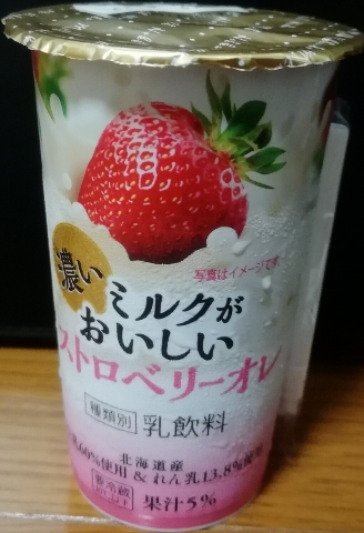 濃いミルクがおいしいストロベリーオレ(北海道乳業)感想・レビュー