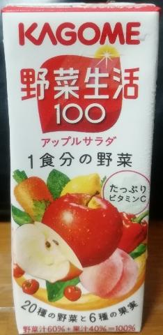 野菜生活100 アップルサラダ(カゴメ)感想・レビュー