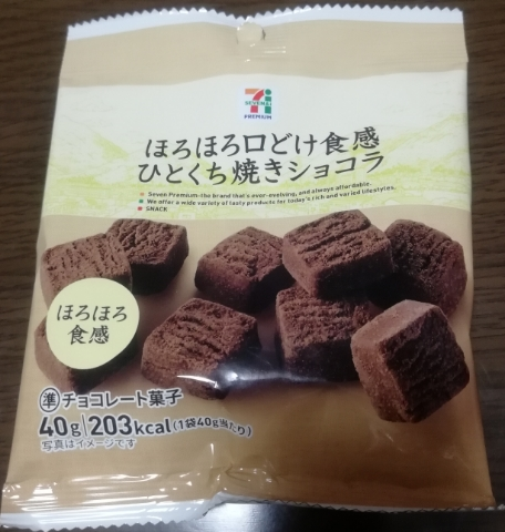 ひとくち焼きショコラ(セブンプレミアム)感想・レビュー