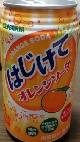 はじけてオレンジソーダ(日本サンガリアベバレッジカンパニー)感想・レビュー
